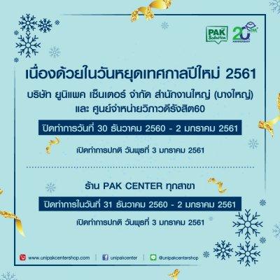 แจ้งวันหยุดช่วงเทศกาลปีใหม่ 2560-2561